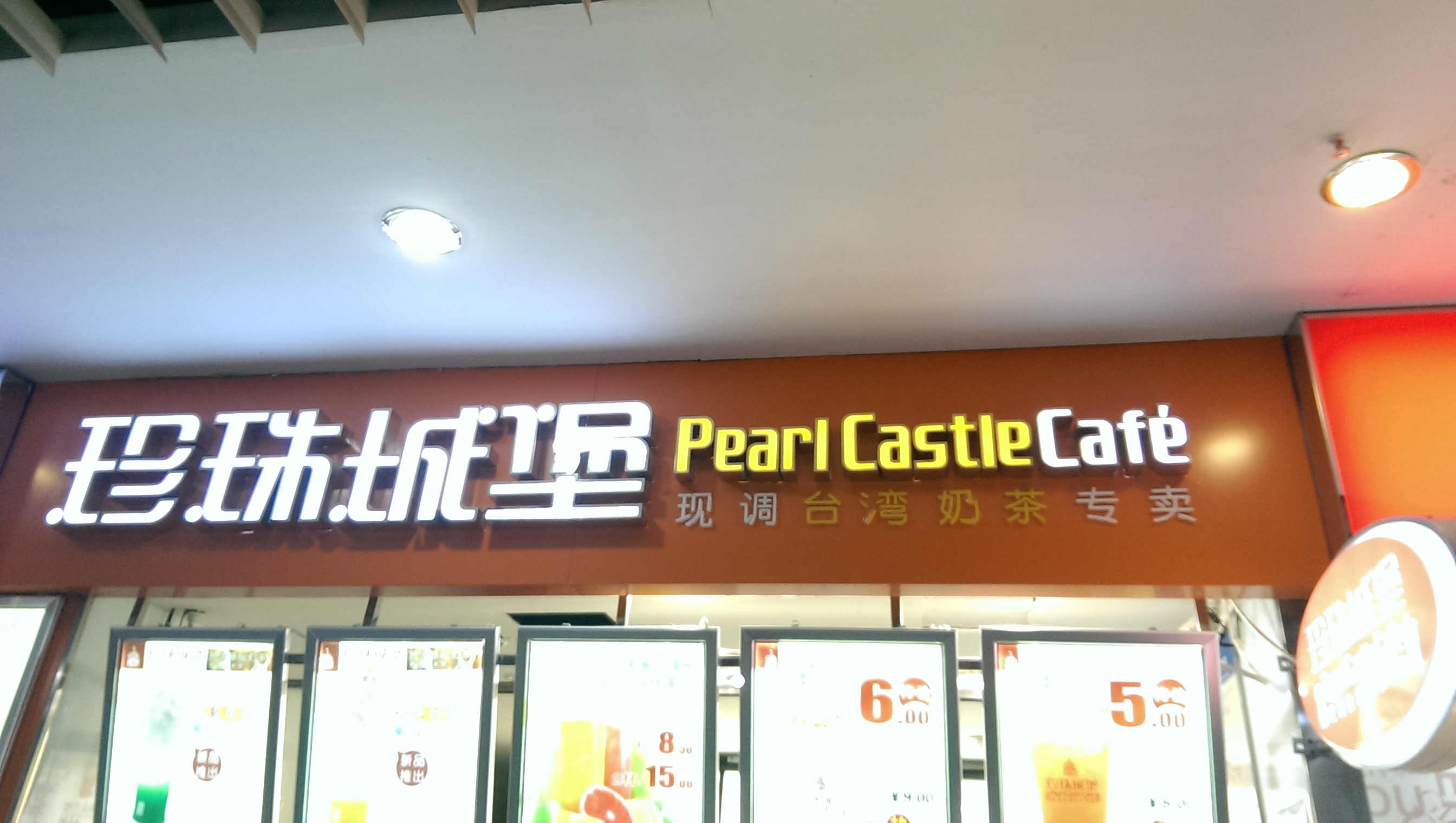 [Pearl Castle Cafe]