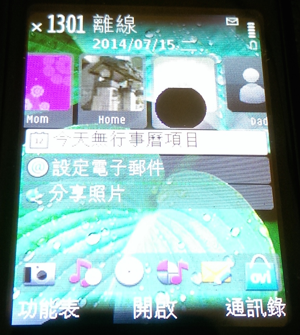 old phone screen, with a visibly malfunctioning black patch
